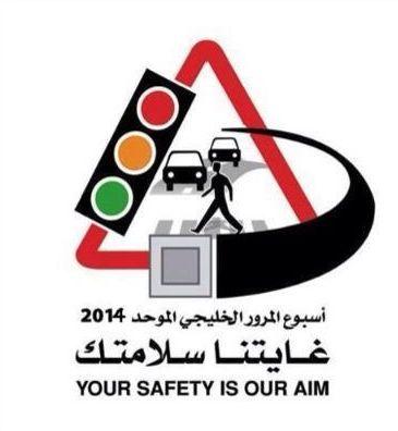 إنطلاق أسبوع المرور الخليجي الـ30 بدرب الساعي