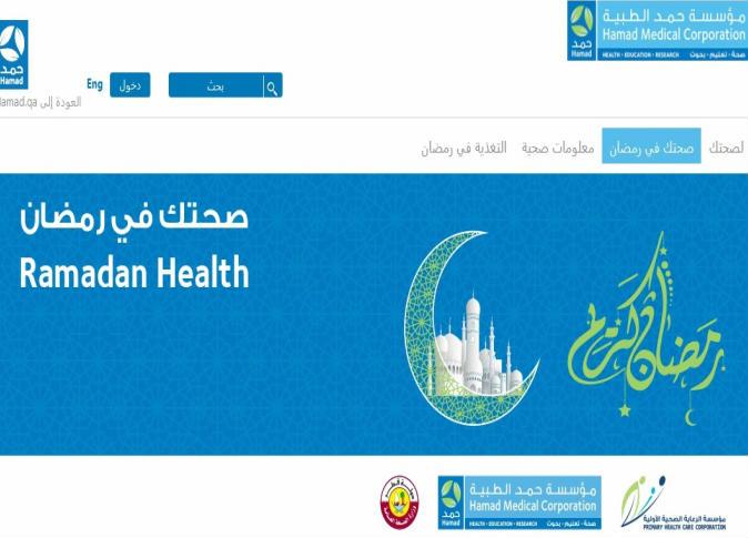 وزارة الصحة تطلق موقعا إلكترونيا للتوعية الصحية خلال شهر رمضان