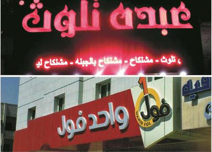 بالصور أسماء المطاعم الشعبية في مصر لا تفتح الشهية