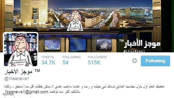 موجز الأخبار السعودي في أول حوار عبر تويتر