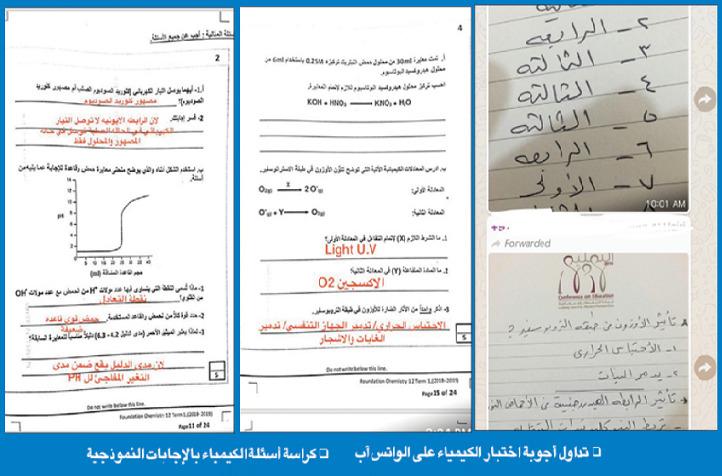 ظاهرة الغش أثناء الاختبار خارج سيطرة وزارة التعليم